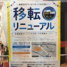 【開店】トレジャーファクトリー幕張店が移転!11/23(金・祝)グランドオープン