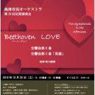 高津市民オーケストラ 第23回定期演奏会  ベートーベンを堪能しよう