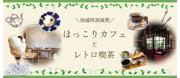 ほっこりカフェとレトロ喫茶〈地域特派員発! カフェ特集第5弾〉