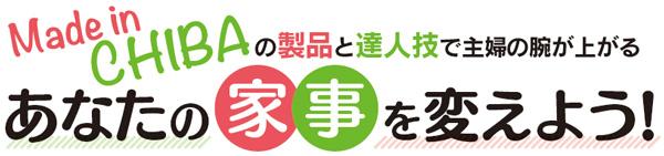 Made in CHIBAの製品と達人技であなたの家事を変えよう!(健康&バランス弁当、お洗濯のコツ)