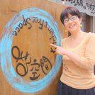 【第44回】西澤恵美子さん(レンタルスペースまる空間/丸国質店 代表)<キラリ千葉人(ちばびと)>
