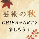 芸術の秋に、千葉でアートに触れてみよう!