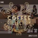 【神田】コーヒー好き必見!都内にいながら全国の厳選コーヒーが飲める