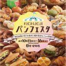 10/11(木)~16(火)東急百貨店吉祥寺で「KICHIJOJIパンフェスタ」開催