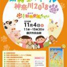 「動物フェスティバル神奈川2018inふじさわ」11/4(日)開催