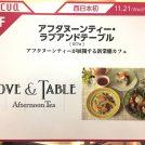 【開店】11月21日(水)オープン「アフタヌーンティー・ラブアンドテーブル」