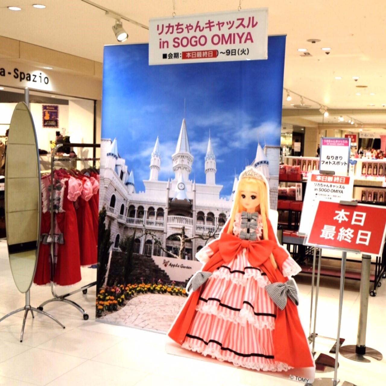 なりきりリカちゃん_181010_0049