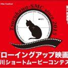 「鶴川ショートムービーコンテスト2018」11/14(水)~18(日)入選作品24作を上映
