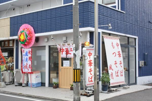 移転オープン・「もつそば 風月(ふうげつ)」が祇園町に