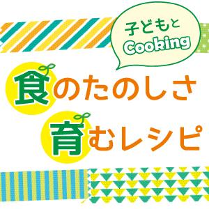 【食の楽しさ育むレシピ】米粉とおからのお野菜ドーナツ/レンジ発酵でほくほく焼き芋パン