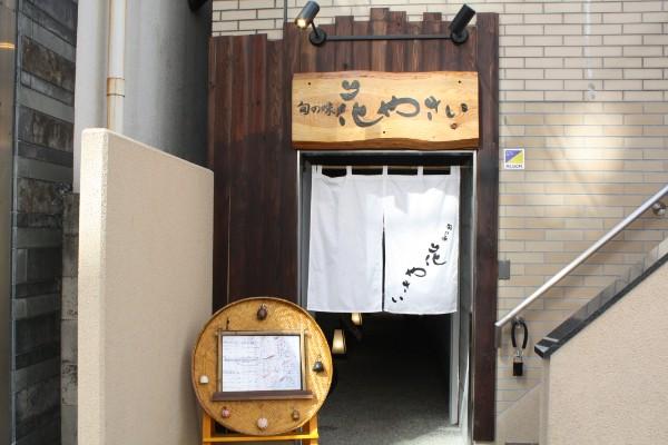 新規オープン・居酒屋「旬の味 花やさい」