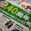 開業40周年の東急ハンズ渋谷店がリニューアル!「手づくり」の楽しさを再発見!