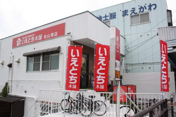 新規オープン・「いえとち本舗 松山東店」新立に