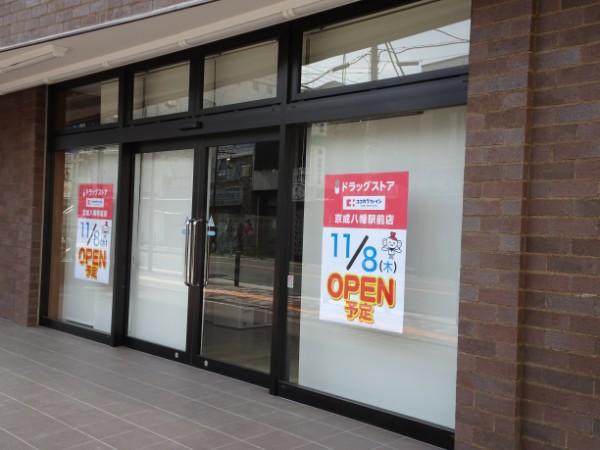 【開店】「ココカラファイン 京成八幡駅前店」が11/8(木)オープン予定