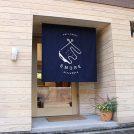 【New Open】のれんが目印の半個室ヘアサロン「SMORE」オーガニック系カラーがお勧め!
