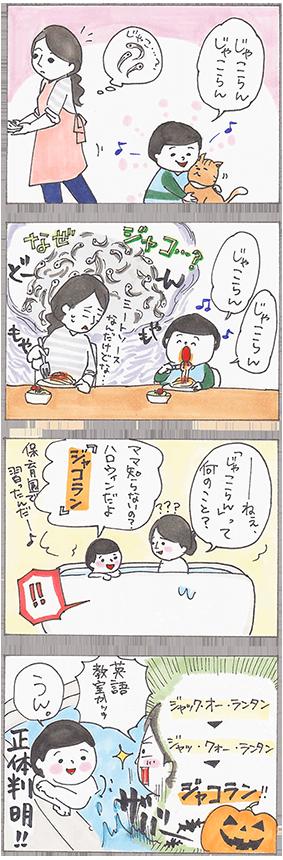 kgpiyototonatsuki_33