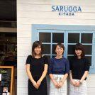 【大隅・鹿屋市】大隅の人気商品がずらり!ギフト対応もOK「KITADA SARUGGA」