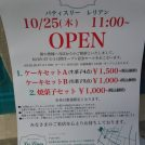 10/25(木)西荻に「パティスリーレリアン」オープン!お得なオープンセール情報も