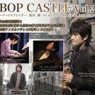 1/5(土)★BOP CASTLE vol.2 ~サックスプレイヤー熊谷 駿 New Year Presents American Jazz Prog~