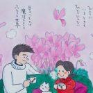 「みつはしちかこ展-恋と、まんがと、青春と-」町田市民文学館ことばらんど