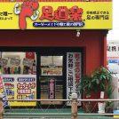 【開店】「足道楽 相模大野店」9/13(木)オープン!