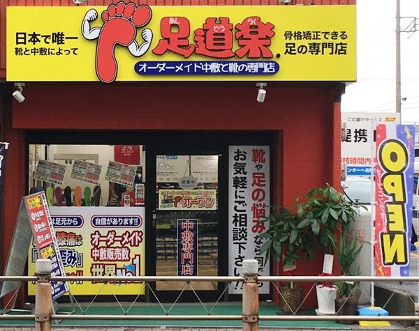 足の悩みに心強い味方!「足道楽 相模大野店」オープン