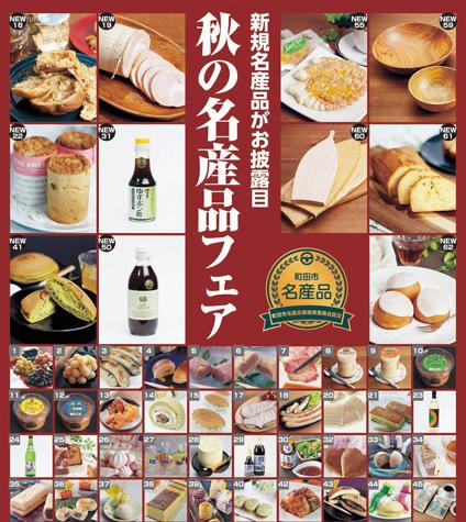 町田生まれのイイものいっぱい!「秋のまちだ名産品フェア」10/18(木)・19(金)開催
