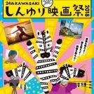 市民がつくる映画のお祭り「第24回 KAWASAKIしんゆり映画祭2018」いよいよ開幕!