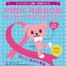 乳がんは早期発見が大切! あなたを守る「ピンクリボン in 東京・町田市 2018」町田市民フォーラム
