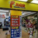 足道楽 桜木町店が10/20にオープン