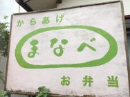 食べ応え抜群『おい丼』が大人気!手作り弁当と惣菜の店「kitchenまなべ」@加治木