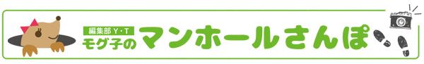 【マンホールさんぽ】レトロな書体が新鮮!〈岡山市北区中山下〉