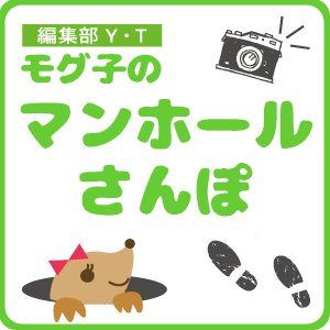 【マンホールさんぽ】不思議キャラに釘づけ〈岡山県倉敷市〉