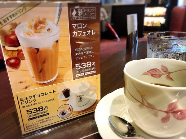 maroncaffe2
