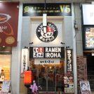新規オープン・富山ブラック「麺家いろは 松山大街道店」が大街道に