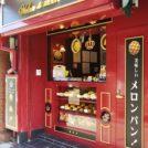 【仙台青葉区】宮城初上陸!!メロンパン専門店『メロン・ドゥ・メロン』