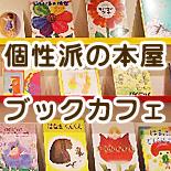 読書の秋!本屋さん&ブックカフェ特集~吉祥寺・西荻窪・高円寺~