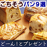 西荻窪・吉祥寺・三鷹・武蔵境の人気ベーカリー特集