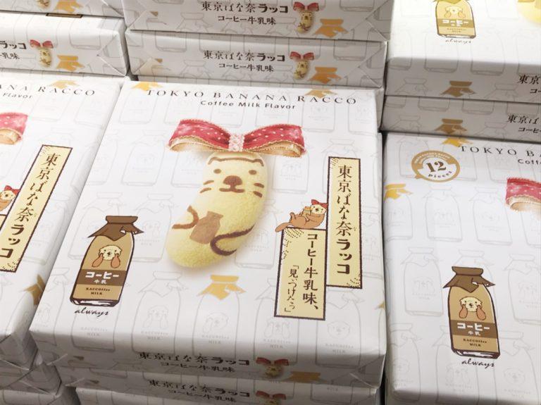 【新商品】東京土産の定番「東京ばな奈」がラッコに!