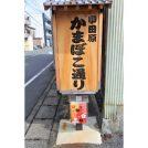 ぶらり♪街の○○通りを歩いてみよう!小田原城から→かまぼこ通り