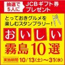 10/13〜10/31 は『おいしい霧島フェア』へ!とっておきグルメを食べてギフト券をゲットしよう!
