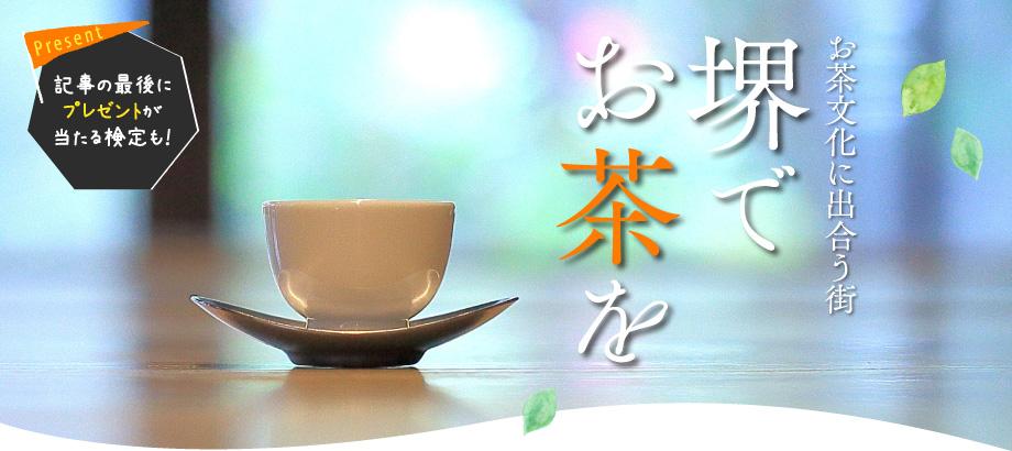お茶文化に出会う町 堺でお茶を Present 記事の最後にプレゼントが当たる検定も!