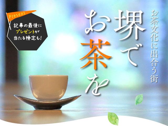 osk_181027sakaishi_titlesp