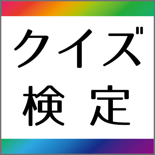 防災検定★地震・津波編