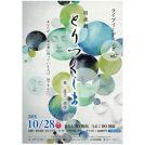 10/28(日) ★朗読劇 とりつくしま