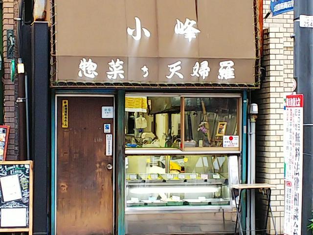 最安値340円天丼弁当、おばちゃんの笑顔付き! 創業70年街の天ぷら店「小峰」大宮