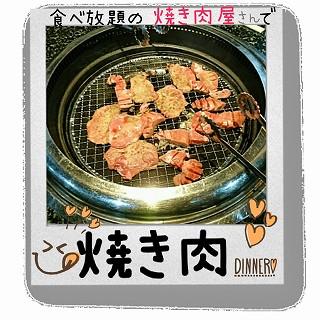 食べ放題:焼き肉
