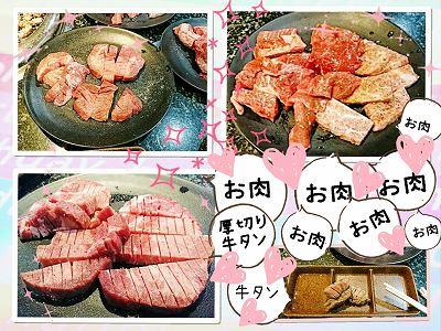 お肉、お肉、お肉