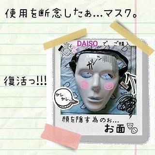 お蔵入り状態の怪人マスク