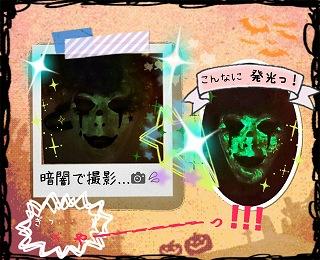 暗闇のピエロマスク